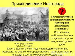 Присоединение НовгородаСоответствует ли великокняжеский суд над боярами новгород