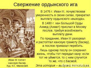 Свержение ордынского игаВ 1476 г. Иван III, почувствовав уверенность в своих сил