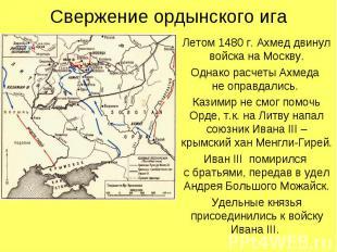 Свержение ордынского игаЛетом 1480 г. Ахмед двинул войска на Москву.Однако расче
