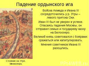 Падение ордынского игаВойска Ахмеда и Ивана III сосредоточились у р. Угры – лево