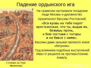 Падение ордынского игаНа сражении настаивали посадские люди Москвы и духовенство