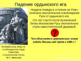 Падение ордынского игаНеудача Ахмеда в «стоянии на Угре» означала окончательное