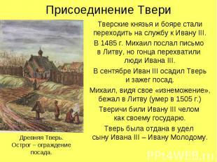 Присоединение ТвериТверские князья и бояре стали переходить на службу к Ивану II