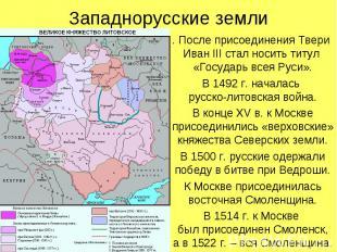 Западнорусские земли. После присоединения Твери Иван III стал носить титул «Госу