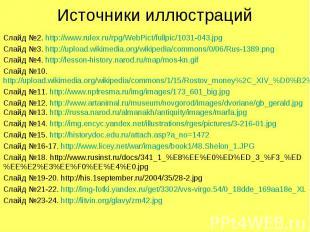 Источники иллюстрацийСлайд №2. http://www.rulex.ru/rpg/WebPict/fullpic/1031-043.