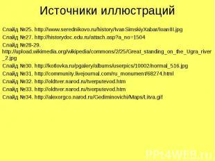 Источники иллюстрацийСлайд №25. http://www.serednikovo.ru/history/IvanSimskiyXab