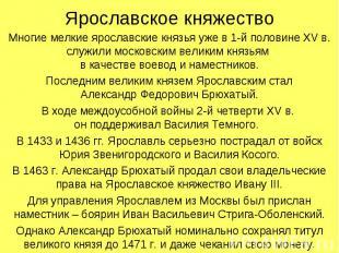 Ярославское княжествоМногие мелкие ярославские князья уже в 1-й половине XV в. с