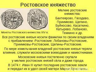 Ростовское княжествоМелкие ростовские княжества:Бахтеярово, Гвоздево, Приимково,