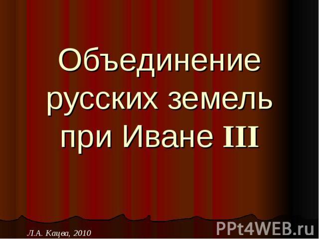 Объединение русских земельпри Иване III