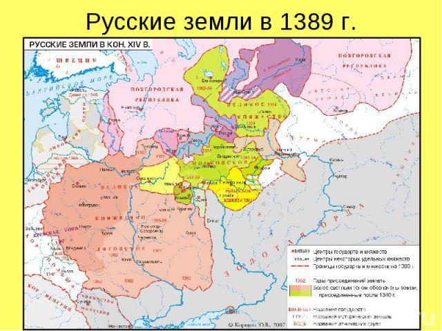 Русские земли в 1389 г.