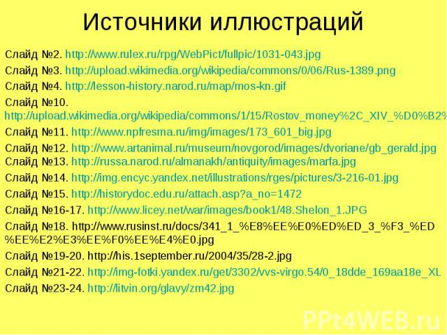 Источники иллюстрацийСлайд №2. http://www.rulex.ru/rpg/WebPict/fullpic/1031-043.jpg Слайд №3. http://upload.wikimedia.org/wikipedia/commons/0/06/Rus-1389.pngСлайд №4. http://lesson-history.narod.ru/map/mos-kn.gifСлайд №10. http://upload.wikimedia.or…