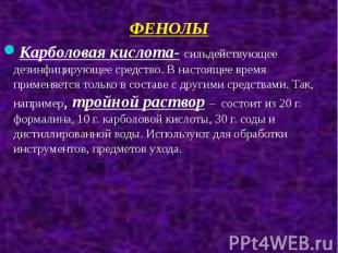 ФЕНОЛЫ Карболовая кислота- сильдействующее дезинфицирующее средство. В настоящее