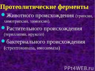 Протеолитические ферменты Животного происхождения (трипсин, химотрипсин, химопси