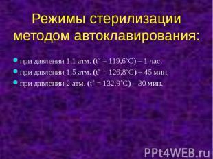 Режимы стерилизации методом автоклавирования: при давлении 1,1 атм. (t˚ = 119,6˚