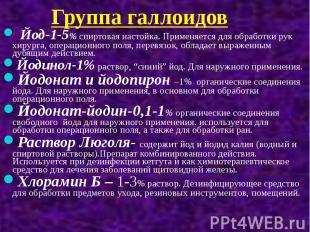 Йод-1-5% спиртовая настойка. Применяется для обработки рук хирурга, операционног