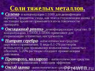 Соли тяжелых металлов. Сулема- в концентрации 1:1000 для дезинфекции перчаток, п