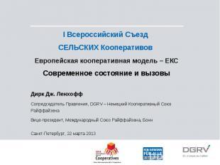 I Всероссийский Съезд СЕЛЬСКИХ Кооперативов Европейская кооперативная модель – Е