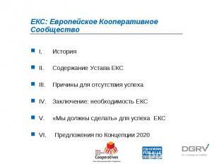 ЕКС: Европейское Кооперативное Сообщество I. История II. Содержание Устава ЕКС I