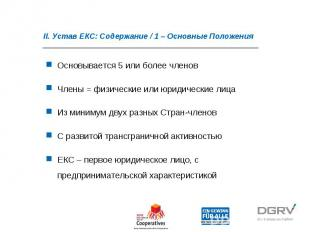 II. Устав ЕКС: Содержание / 1 – Основные Положения Основывается 5 или более член
