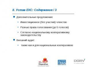 II. Устав ЕКС: Содержание / 3 Дополнительные предложения: Инвестиционное (без уч