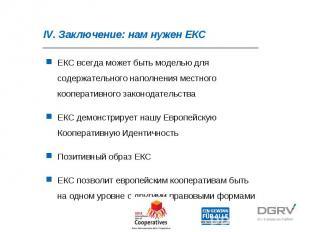 IV. Заключение: нам нужен ЕКС ЕКС всегда может быть моделью для содержательного