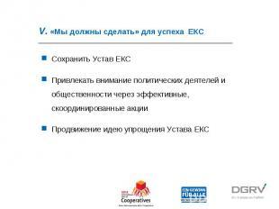 V. «Мы должны сделать» для успеха ЕКС Сохранить Устав ЕКС Привлекать внимание по