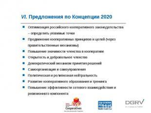 VI. Предложения по Концепции 2020 Оптимизация российского кооперативного законод