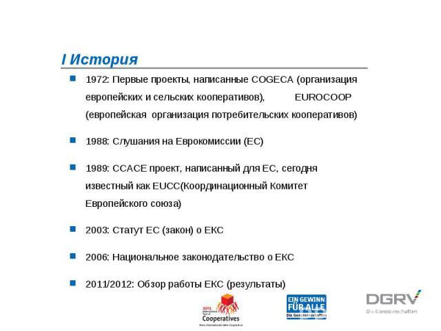 I История 1972: Первые проекты, написанные COGECA (организация европейских и сельских кооперативов), EUROCOOP (европейская организация потребительских кооперативов) 1988: Слушания на Еврокомиссии (EC) 1989: CCACE проект, написанный для EC, сегодня и…