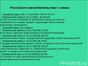Российское законодательство о семье: Семейный кодекс РФ от 29 декабря 1995 N 223