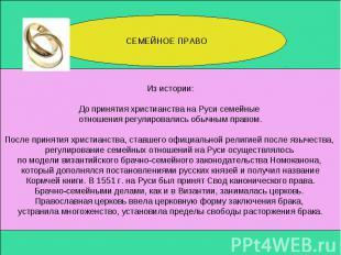 СЕМЕЙНОЕ ПРАВО Из истории: До принятия христианства на Руси семейные отношения р