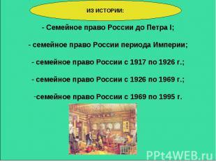 Семейное право России до Петра I; - семейное право России периода Империи; - сем