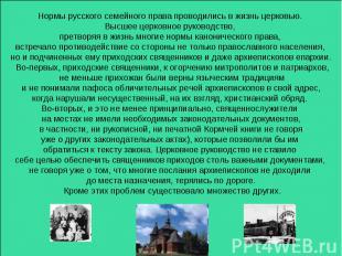 Нормы русского семейного права проводились в жизнь церковью. Высшее церковное ру