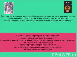 Лишения родительских прав российское законодательство того времени не знало, за