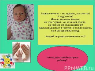 Родился малыш – это здорово, это счастье! А надолго ли? Малыш начинает плакать,