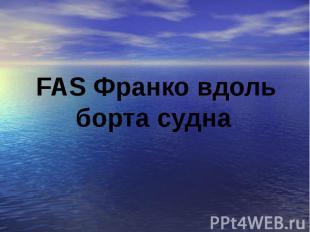 FAS Франко вдоль борта судна