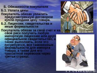 Б. Обязанности покупателя Б. Обязанности покупателяБ.1. Уплата ценыПокупатель об