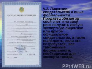 А.2. Лицензии, свидетельства и иные формальности Продавец обязан за свой счет и