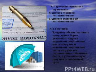 А.3. Договоры перевозки и страхования А.3. Договоры перевозки и страхованияА) До