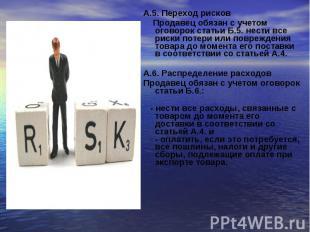 А.5. Переход рисковА.5. Переход рисков Продавец обязан с учетом оговорок статьи
