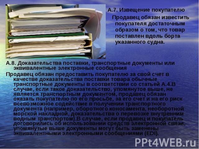 А.7. Извещение покупателюА.7. Извещение покупателю Продавец обязан известить покупателя достаточным образом о том, что товар поставлен вдоль борта указанного судна.