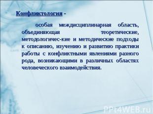 Конфликтология - особая междисциплинарная область, объединяющая теоретические, м