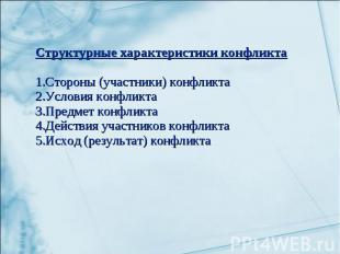 Структурные характеристики конфликта 1.Стороны (участники) конфликта2.Условия ко
