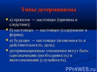 Типы детерминизмаа) прошлое → настоящее (причина и следствие);б) настоящее → нас