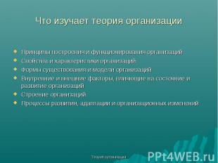 Теория организации Что изучает теория организации Принципы построения и функцион