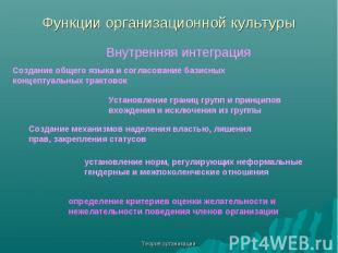 Теория организации Функции организационной культуры Внутренняя интеграция Создан