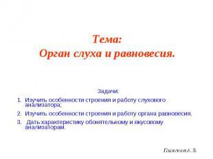 Пименов А.В. Тема: Орган слуха и равновесия. Задачи: Изучить особенности строени