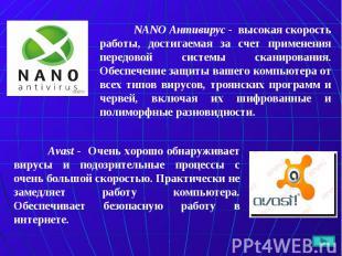 NANO Антивирус - высокая скорость работы, достигаемая за счет применения передов