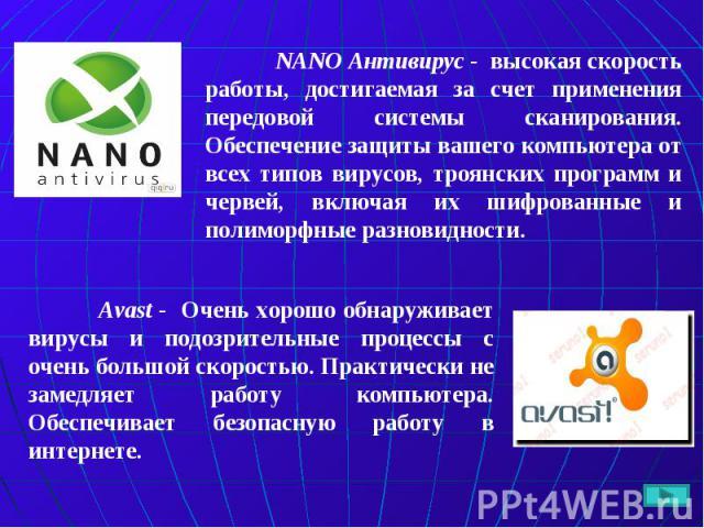 NANO Антивирус - высокая скорость работы, достигаемая за счет применения передовой системы сканирования. Обеспечение защиты вашего компьютера от всех типов вирусов, троянских программ и червей, включая их шифрованные и полиморфные разновидности. Ava…