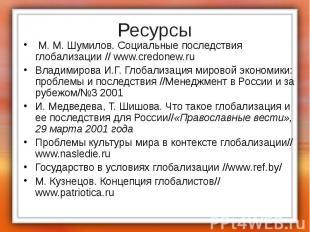 Ресурсы М. М. Шумилов. Социальные последствия глобализации // www.credonew.ru Вл