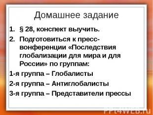 Домашнее задание § 28, конспект выучить. Подготовиться к пресс-вонференции «Посл